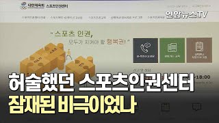 허술했던 스포츠인권센터…잠재된 비극이었나 / 연합뉴스TV (YonhapnewsTV) 연합뉴스TV