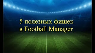 видео: 5 полезных фишек в Football Manager 2019