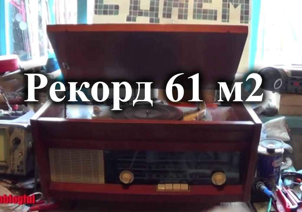 Продажа радиоприемников ташкент: у нас можно купить fm приемник по лучшей. Ригонда. Аудиотехника » радиоприемники. 400 000 сум. Ташкент.
