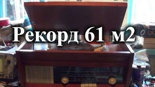 Обзор ламповой радиолы Рекорд 61 м2