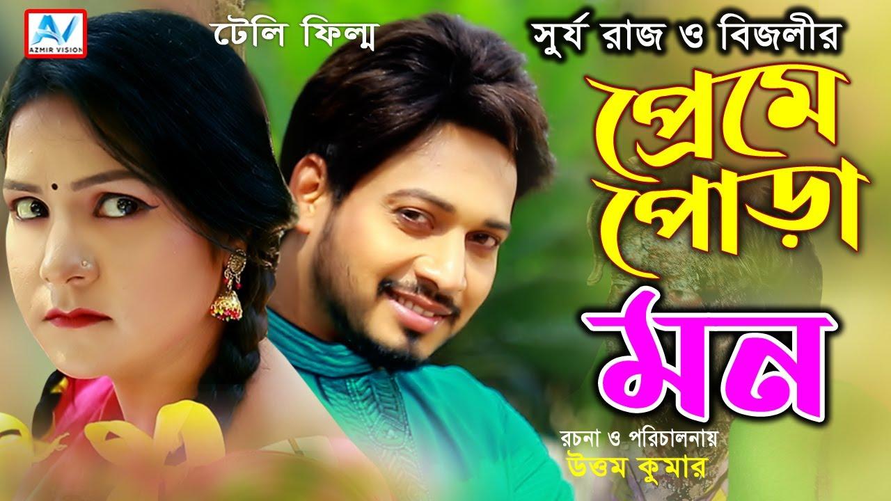 প্রেমে পোড়া মন । সূর্য রাজ ও বিজলী । সম্পূর্ণ নতুন টেলিফিল্ম । Bangla New Short Film   Bangla Natok