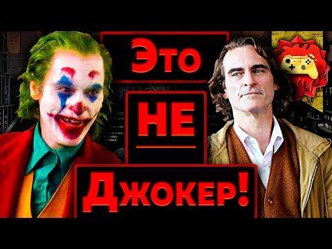 Жуткие Теории: Артур Флек НЕ ДЖОКЕР!! (Joker 2019)