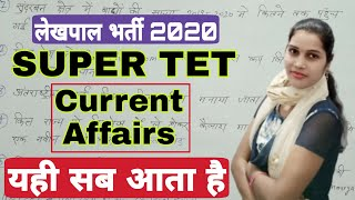 #31May Most Important Current Affairs for SUPER TET 2020 | Study Channel