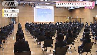 明治安田生命で半年遅れの入社式「非常に前向きに」(2020年10月14日) - YouTube