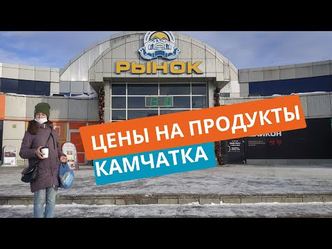 Цены на продукты Петропавловск-Камчатский рынок на 6 км.сколько стоит икра на Камчатке?