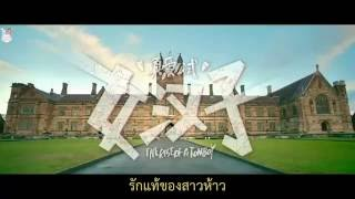 The Rise Of A Tomboy รักแท้ของสาวห้าว ซับไทย