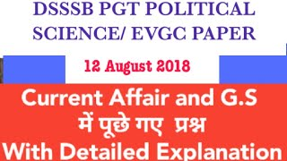 12 Aug -2018 g.s and current affairs of Pgt political science paper /Evgc paper में पूछे गए प्रश्न