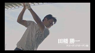 田幡勝一  柏オープンゴルフ選手権