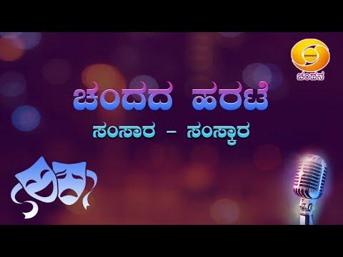Chandada Harate   Samsara- Samskara   15-08-2021   DD Chandana