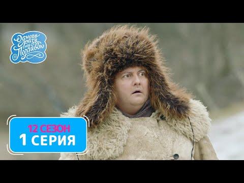 Однажды под Полтавой. Открытие - 12 сезон, 1 серия   Премьера Сериала 2021