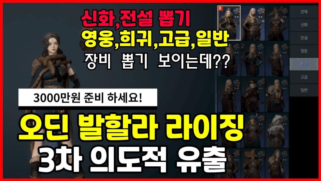 [제이] 오딘 발할라 라이징 3차 유출! 변신(아바타 유출 6단계) 3000만원 준비하세요(장비 뽑기도 있는데요???)