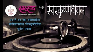 Gomu Maher Jate by Nachiket lele    Bhavgeet    koli Songs   Jitendra Abhisheki