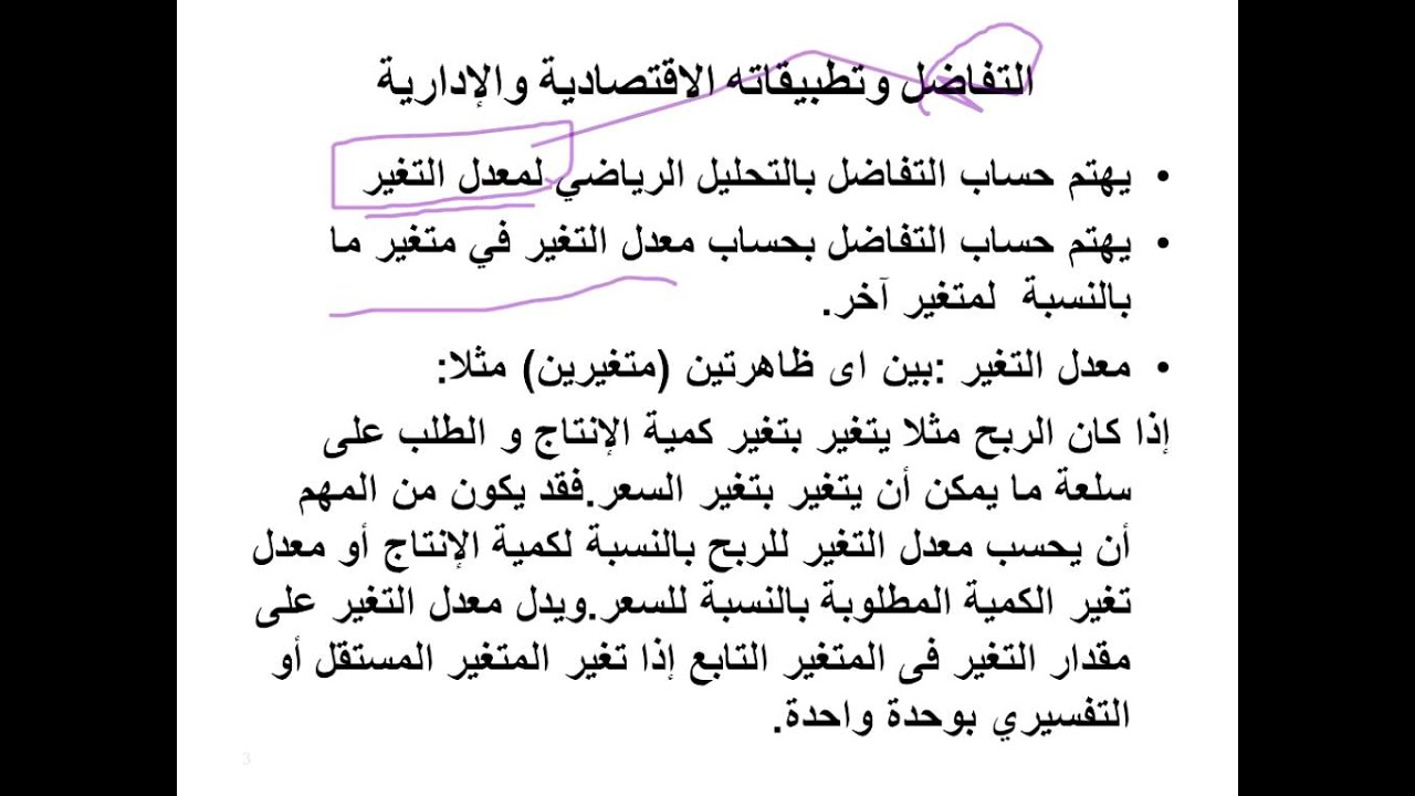 شرح طرق كمية ECON 206 د حاجة إبراهيم الإمام , لانتساب والدراسة عن بعد ,من  صفحة 163 إلى صفحة 420
