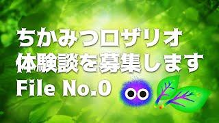 No.78 ちかみつロザリオ 体験談を募集します!