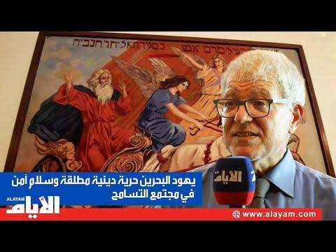 يهود البحرين.. حرية دينية مطلقة وسلام ا?من في مجتمع التسامح