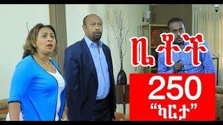 "Betoch -Betoch - ""ካርታ"" Comedy Ethiopian Series Drama Episode 250"