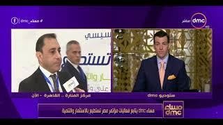 """مساء dmc - متابعة أكثر لمؤتمر """"مصر تستطيع بالاستثمار والتنمية"""" مع مراسل dmc محمد عبيد"""