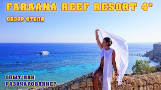 Обзор отеля Фараана риф 2020 Безветренная бухта Шарм Эль Шейха