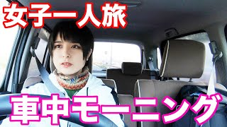 Gambar cover 【女子一人旅①】最高に楽しい旅を目指して出発!【車中飯】