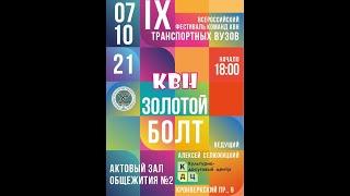 ЗОЛОТОЙ БОЛТ. IX всероссийский фестиваль команд КВН транспортных вузов
