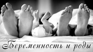 Дети.  Выживание вида.  1 серия. Беременность и роды. Сложная беременность(Это цикл видео под названием