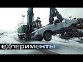 Особо опасные машины | EXперименты с Антоном Войцеховским