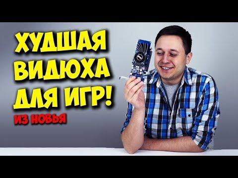 ВИДЕОКАРТА ЗА 6000 РУБЛЕЙ? / GT1030 VS INTEL UHD 630!