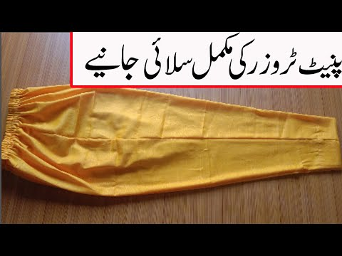 Sewing Tutorials For Youtube/pant Trouser Cutting And Stitching In Urdu