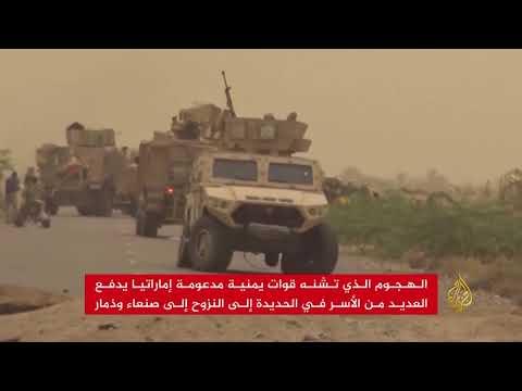 الحرب بالحديدة تجبر المدنيين على النزوح عنها  - نشر قبل 2 ساعة