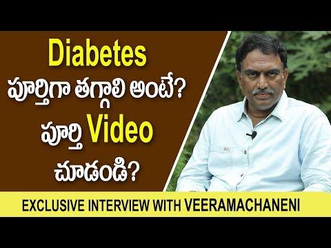 Veeramachaneni Ramakrishna Diet   How to Permenantly Cure Diabetis    Exclusive Interview