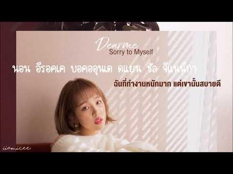 Thaisub ㅡsorry To Myself 마음아 미안해 ,Baek A Yeon
