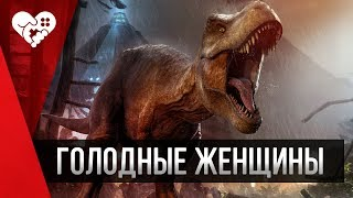 Оляша нападает на посетителей в Jurassic World Evolution!