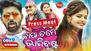 Bapa Tame Bhari Dusta | New odia Movie (PressMeet) | Jay & Samita