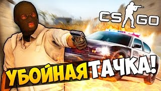 УБОЙНАЯ ТАЧКА СМЕРТИ В CS GO Mini Games - Угар