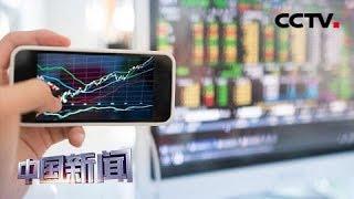 [中国新闻] 中国证监会:资本市场韧性增强 抗冲击能力提高 | CCTV中文国际