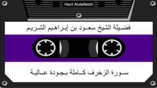 ســورة الزخرف كــاملة بـجـودة عــاليـة   فضـيلة الشيخ سعــود الشـريـم