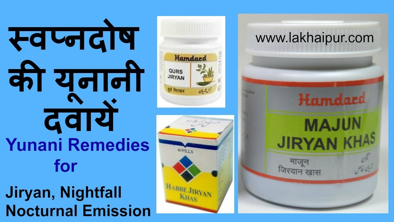Jiryani unani medicine for sexual health
