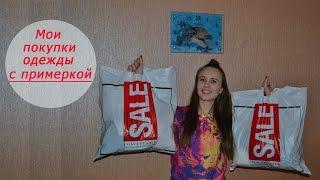 Покупки одежды на весну 2017 С ПРИМЕРКОЙ