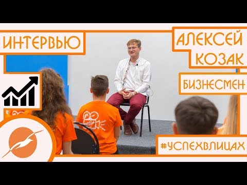 Интервью с бизнесменом Алексеем Козак. #УСПЕХВЛИЦАХ