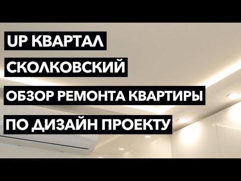 UP квартал «Сколковский» . Ремонт однокомнатной квартиры в новостройке под ключ по дизайн-проекту