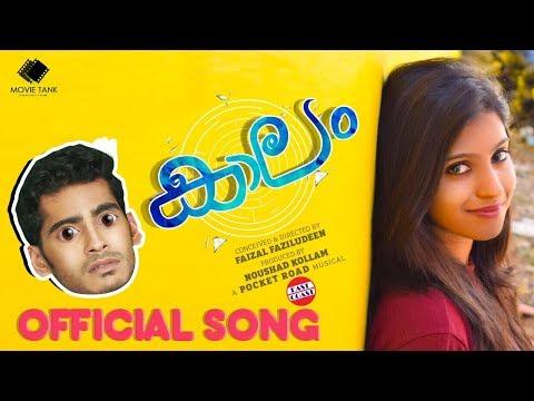 Kaalam Music Album Official | Vishak Nair, Namitha Shajil | Faizal Faziludeen