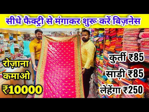 ₹85 की ख़रीदें और ₹400 की बेचें / BUSINESS FROM TEXTILE MANUFACTURER /SAREE MARKET / SABOORI FASHION
