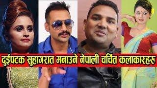 यी हुन् दुइपटक सुहागरात मनाउने नेपाली सेलिब्रेटी, कोहि पछुताए कोहि रमाए   Nepali Actor and Actress  