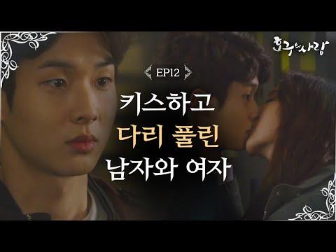 Hogu's Love 'I think I'm crazy..' Uee kisses Choi Woosik without realising! Hogu's Love Ep12