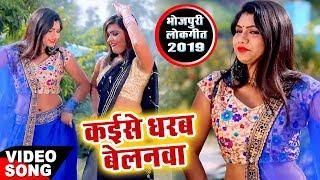 आ गया Kuldeep Sharma का सबसे नया हिट गाना 2019 - Kaise Dharab Belanwa - Bhojpuri Hit Song 2019