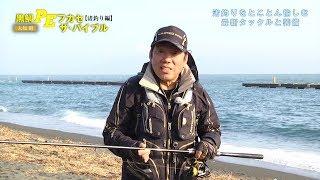 黒鯛PEフカセ ザ・バイブル 渚釣り編 [渚釣りをとことん愉しむ 最新タックルと装備] thumbnail