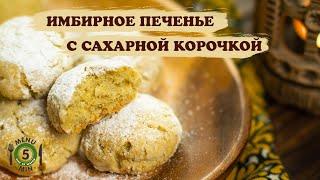 Имбирное печенье с сахарной корочкой - рецепт пошаговый от menu5min
