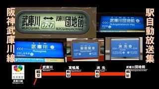 【駅メロ♪】阪神電車 武庫川線(武庫川~武庫川団地前) 駅自動放送集  +α
