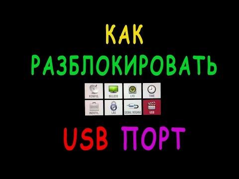 Как разблокировать USB порт телевизора