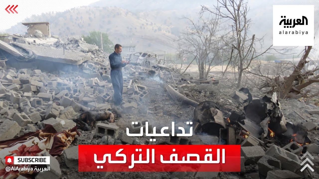 ما حجم خسائر العراق الاقتصادية جراء العدوان التركي على إقليم كردستان؟  - 09:55-2021 / 6 / 16
